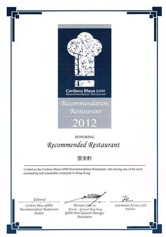 2012 Cordons Bleus GHM Recommendation Restaurant 法國藍帶粵港澳推介