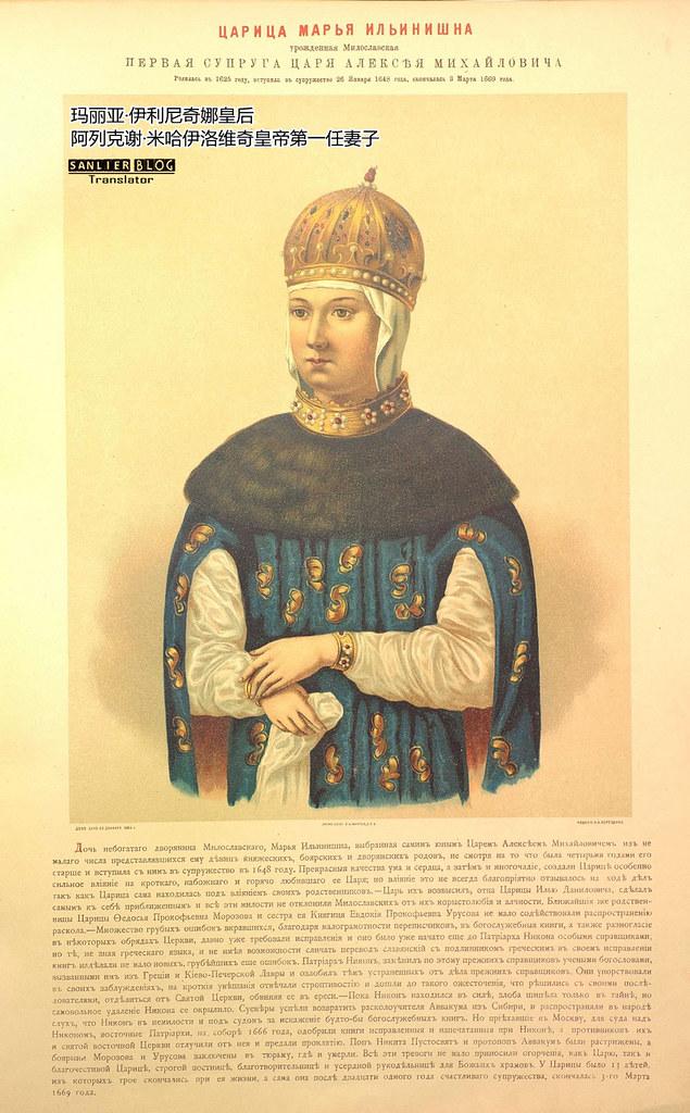 罗曼诺夫王朝帝后画像07