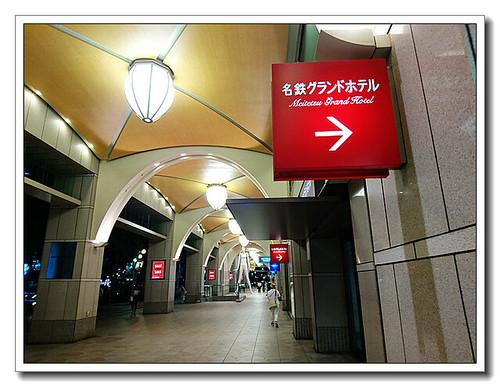名鐵格蘭飯店6
