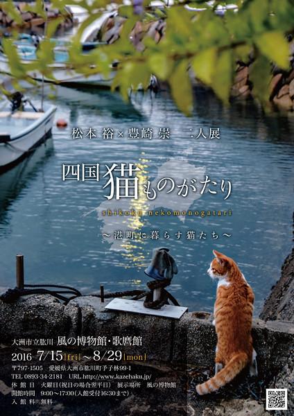 四国猫ものがたり 愛媛編
