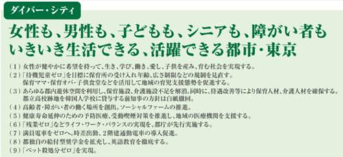 女性も、男性も、子どもも、シニアも、障がい者も、いきいき生活できる、活躍できる都市・東京 (小池百合子)