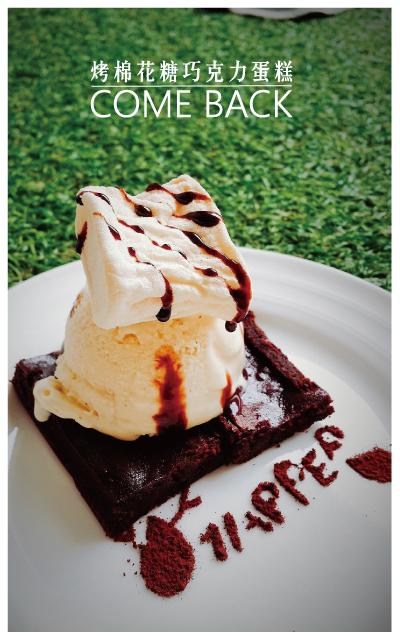 烤棉花糖巧克力蛋糕