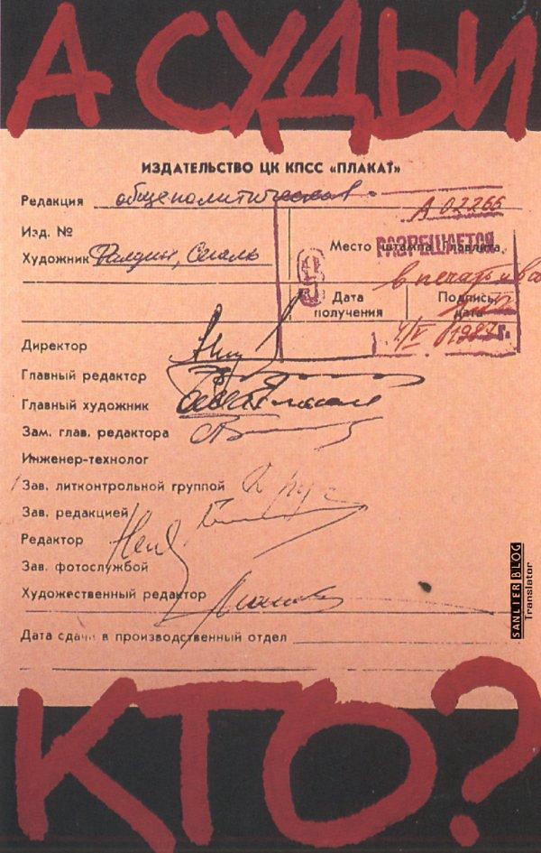 苏联改革时期宣传画21