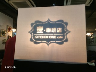 CIRCLE 香港 遊記 食記 旺角 KITCHEN ONE CAFE 壹咖啡店 (1)