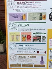 恵比寿麦酒祭り 2016 今日から