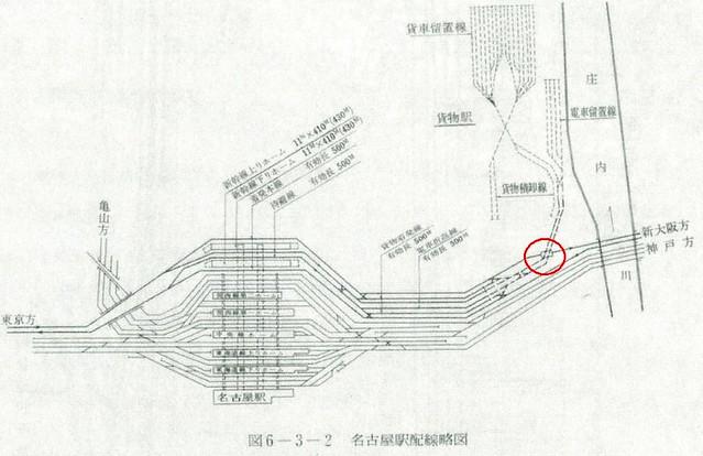 貨物新幹線名古屋駅遺構 (6)