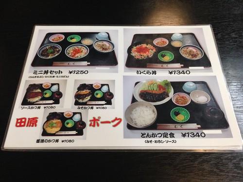 aichi-tahara-moku-menu01