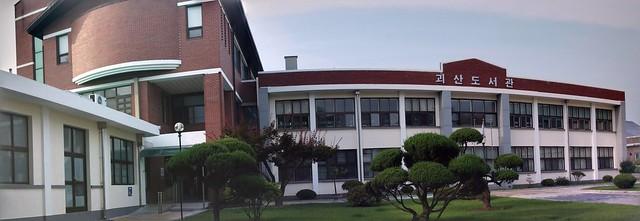 괴산도서관