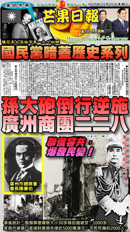160702芒果日報--黨國黑幕--孫大砲倒行逆施,廣州商團二二八