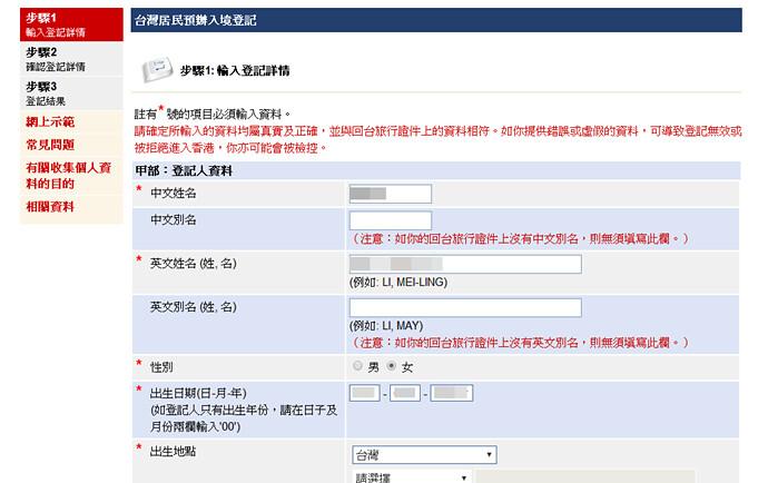 7 香港旅遊 香港入境 台灣居民預辦入境登記 港簽 線上港簽 網路港簽