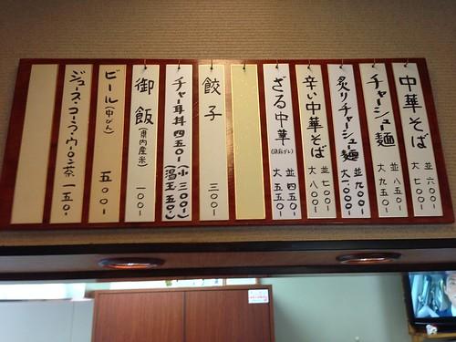 gifu-takayama-menya-iccho-menu