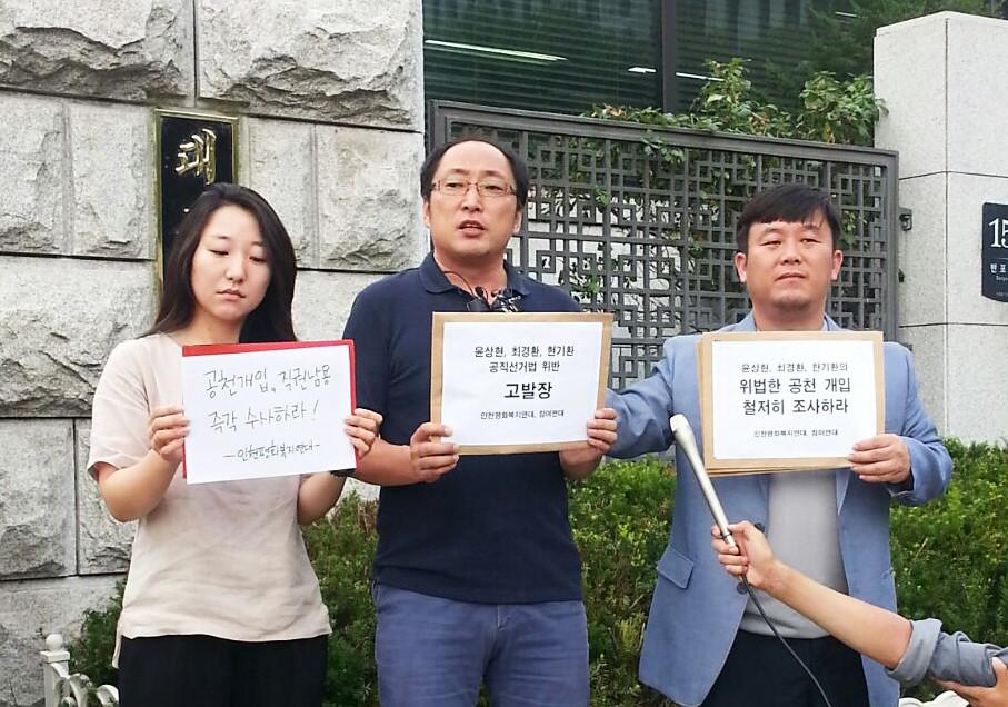 윤상현, 최경환, 현기환 3인 선거법 위반 검찰 고발