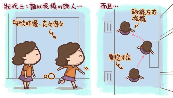 搞笑生活圖文漫畫3