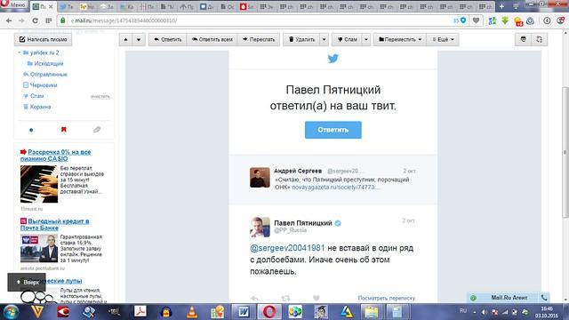 От заместителя ОНК Москвы Павла Пятницкого исходят угрозы...