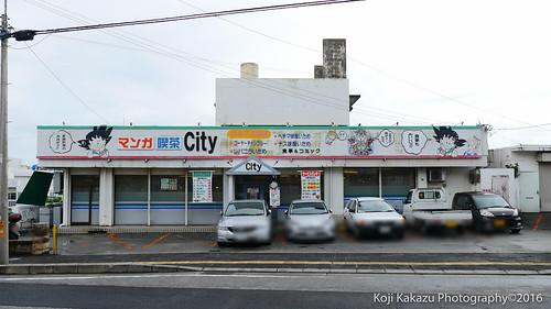 マンガ喫茶 City 小禄店-2