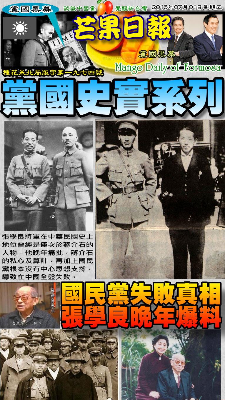 160701芒果日報--黨國黑幕---國民黨失敗真相,張學良晚年爆料
