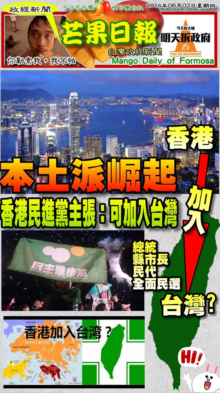 160602芒果日報--政經新聞--鄉港本土派崛起,加入台灣成選項