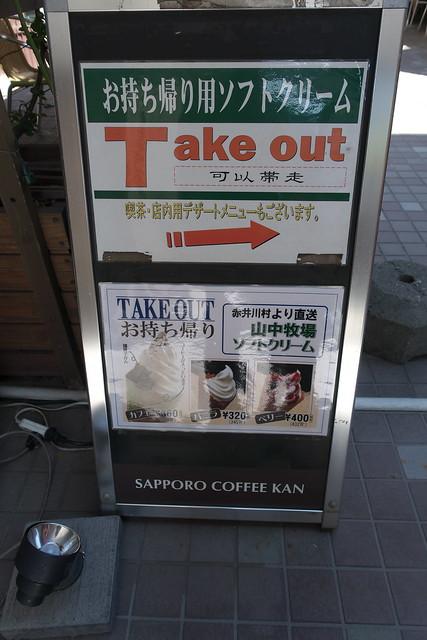 サッポロ珈琲館_01