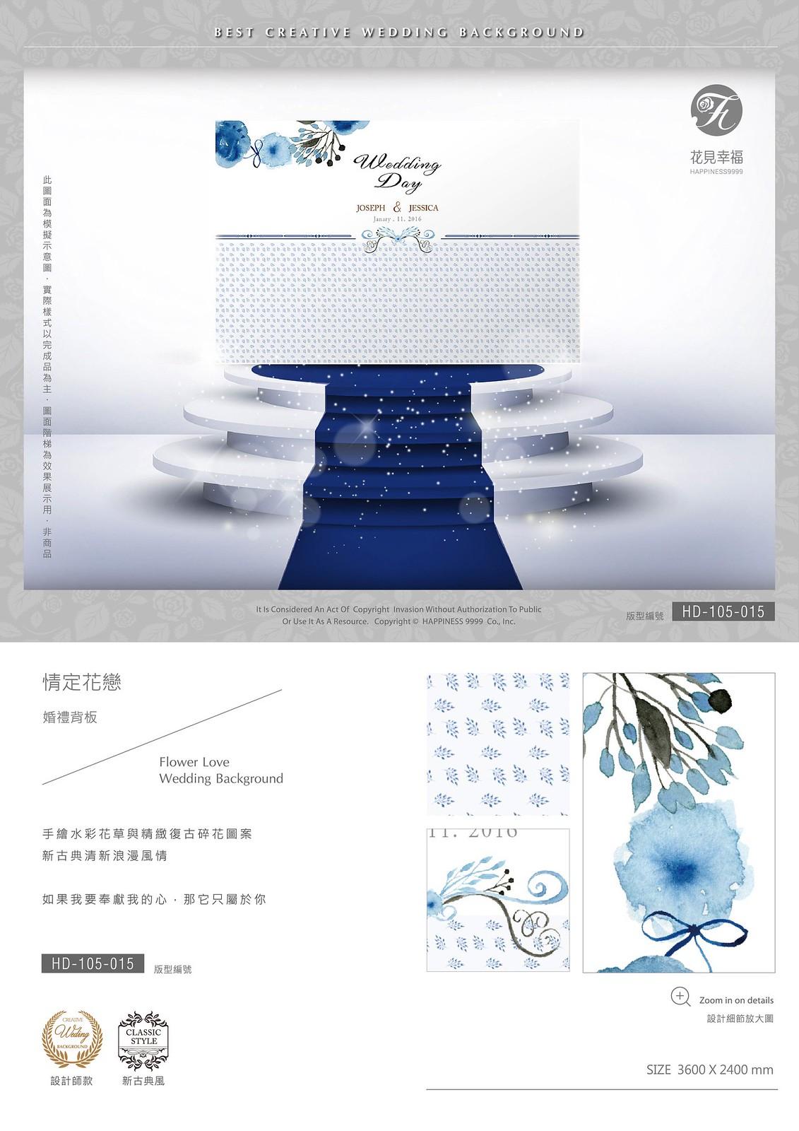 w06.情定花戀(HD-105-015)