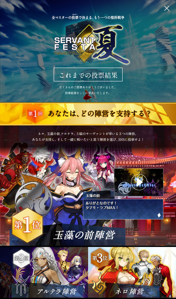Fate_Extella_Servant_Festa_Faction_Result