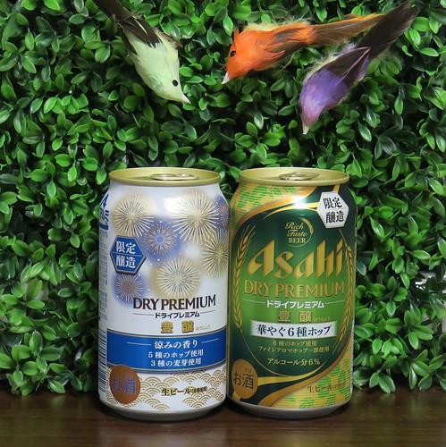 ビール:ドライプレミアム 限定2種