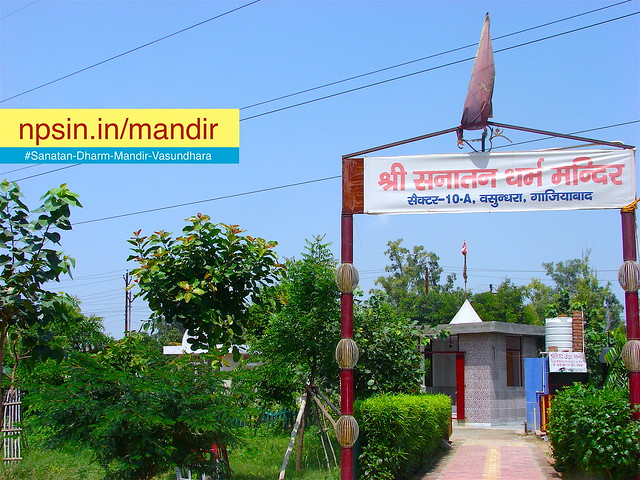 Main entry gate with water cooler and Shri Shiv Dham with natural green view.