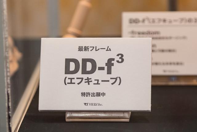 WF2016夏 ボークス DDP(ドルフィードリームプリティ)