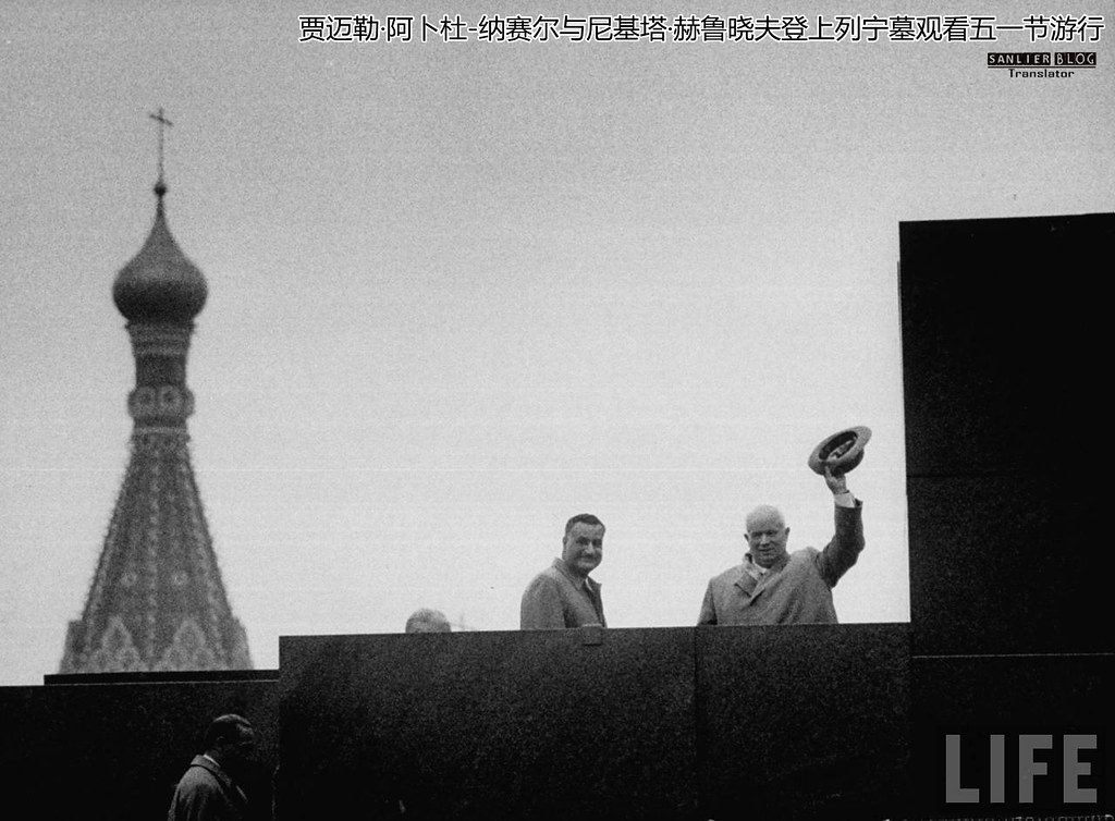 1958纳赛尔访苏18
