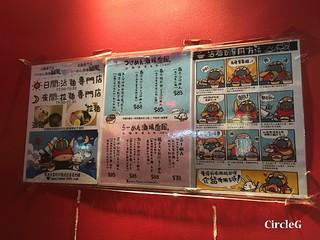CIRCLEG 香港 遊記 旺角 拉麵 漁場台風 沾麵 圖文 加紫菜加十塊 (7)