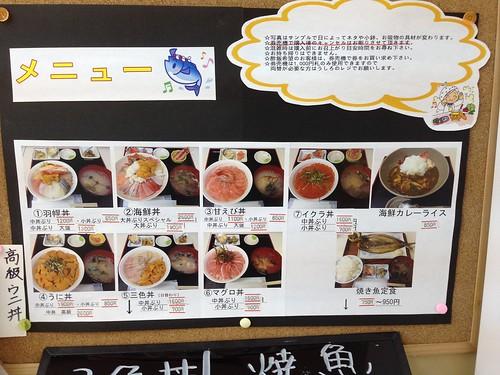 hokkaido-haboro-kitanonishinyasan-menu