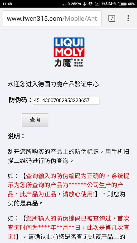 Screenshot_2016-07-10-11-48-55_com.android.chrome