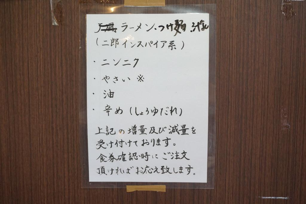 とりとん(富士見台)