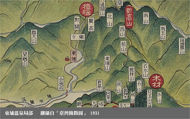 東埔溫泉局部_臺灣俯瞰圖_1931_小