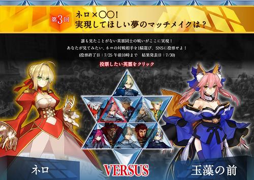 Fate_Extella_Servant_Festa_Versus