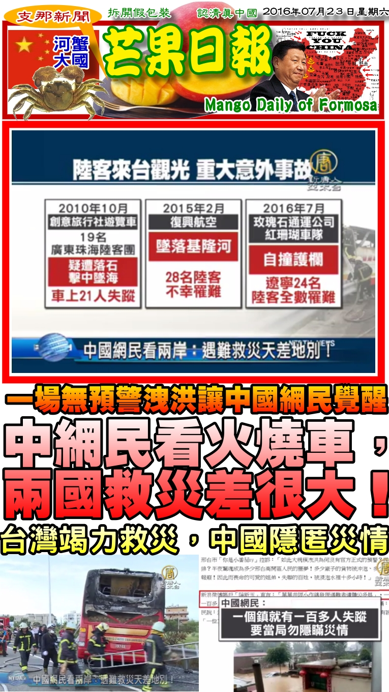 160723芒果日報--支那新聞--中網民看火燒車,兩國救災差很大
