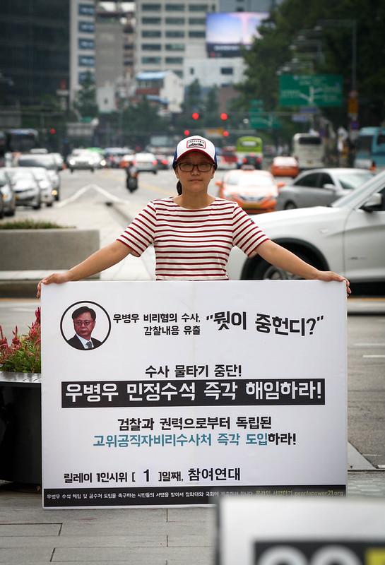 20160823_우병우 민정수석 해임과 공수처 도입 촉구