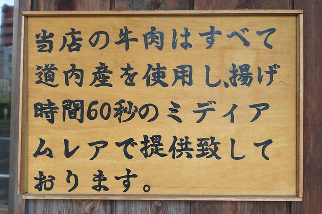 牛かつ いち華_02