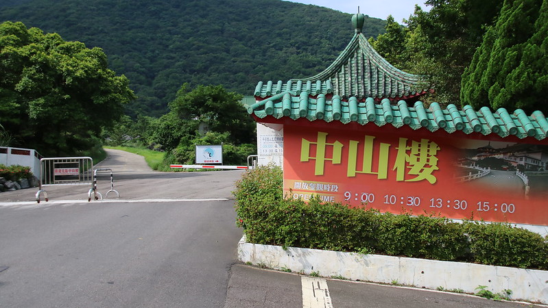 taiwan_中山楼
