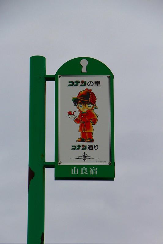 Conan Town, Tottori, Japan