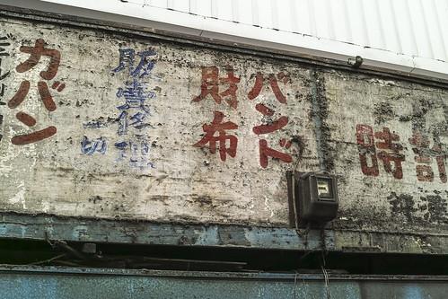 JZ C8 28 067 大阪市西成区 / Sigma DP2 Merrill × 30mm F2.8#