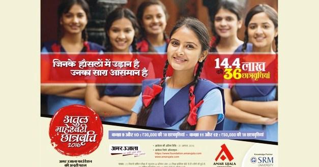 Amar Ujala Atul Maheshwari Scholarship