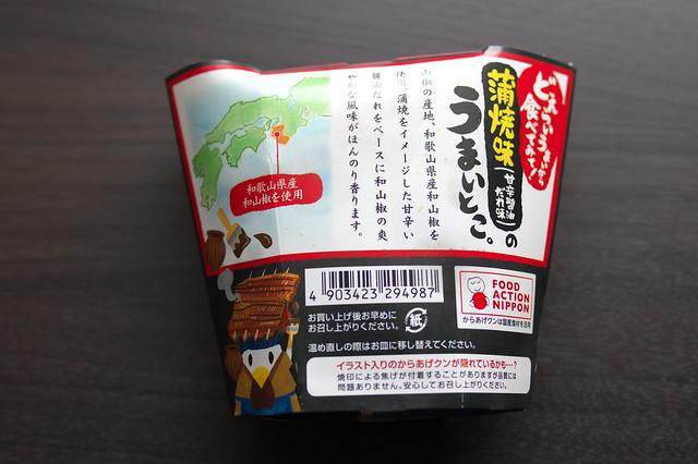 からあげクン 蒲焼味(甘辛醤油だれ味)_02