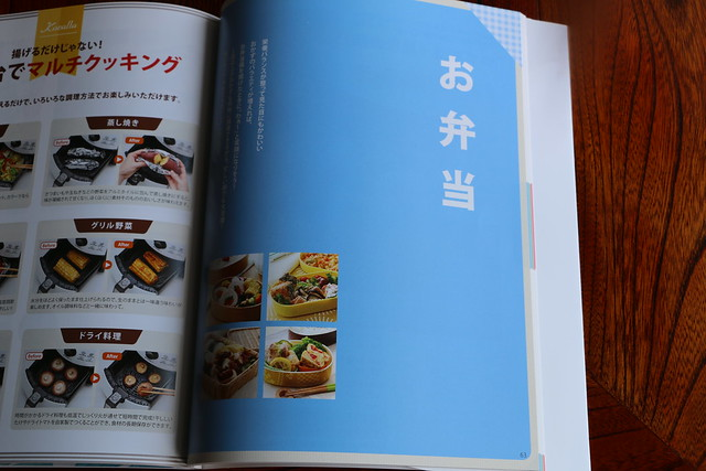 カラーラ ショップジャパン 健康フライヤー