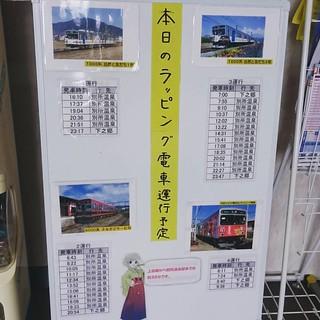 車站㑹公布當天各車型的運行表 很貼心。