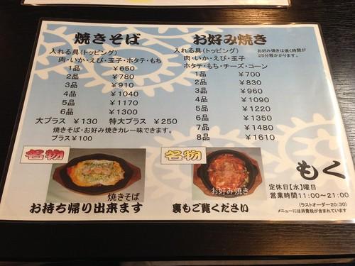 aichi-tahara-moku-menu03