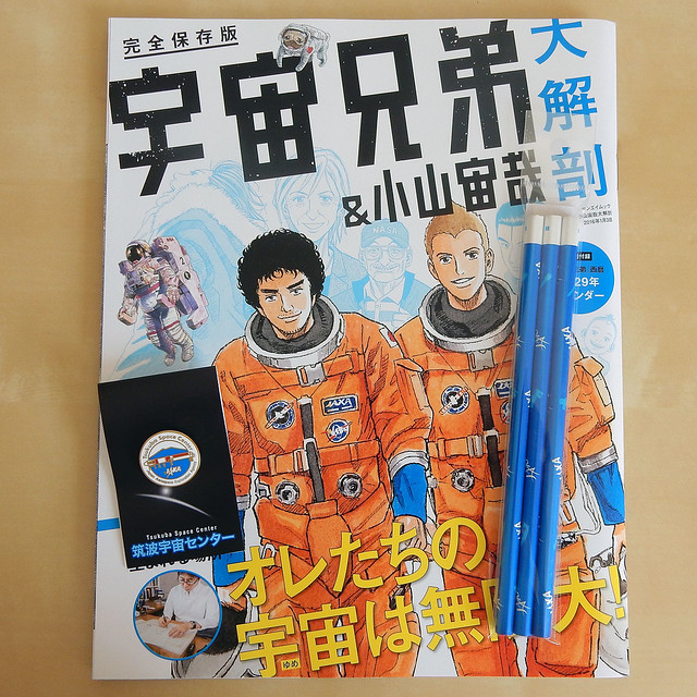 Space Brothers magazine & JAXA souvenirs