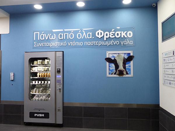 la laiterie automatique de panormou