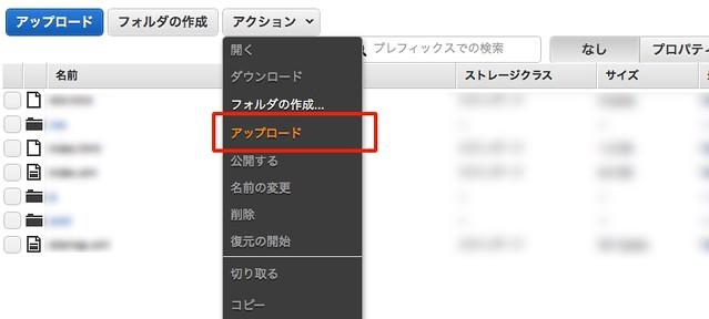 AWS S3のフロントエンドのウェブページ