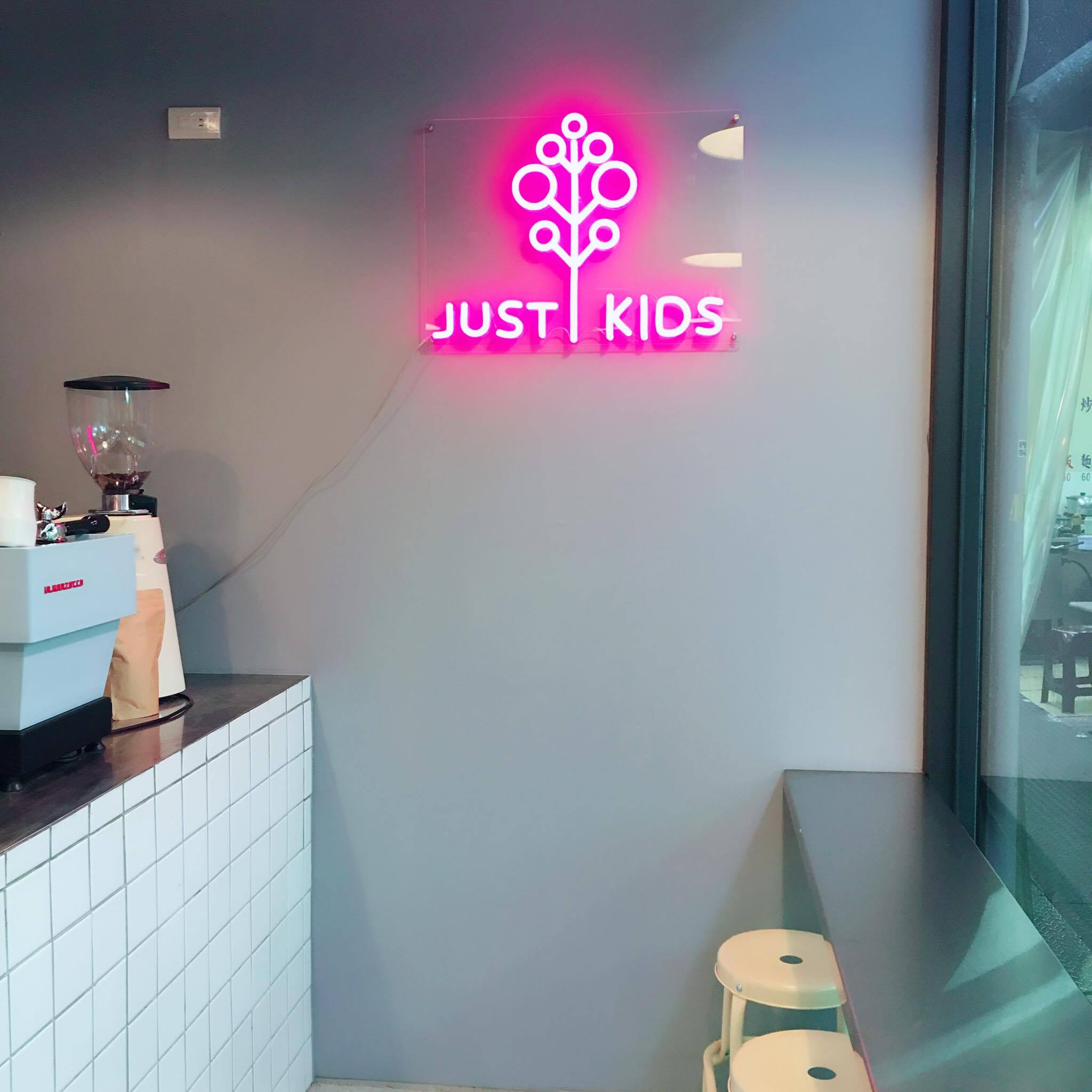 案例-JUST KIDS vintage x café