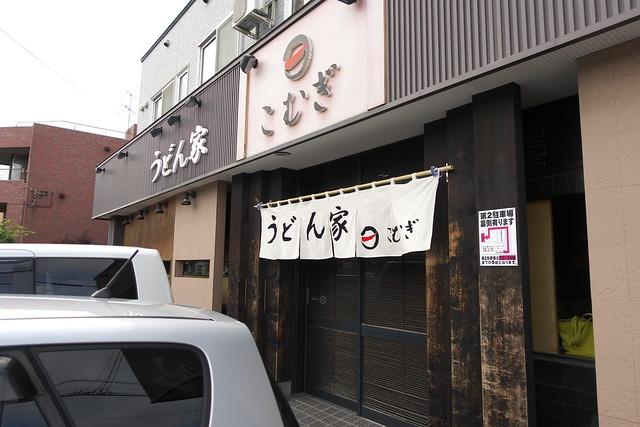 うどん家 こむぎ 6回目_01
